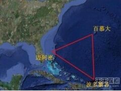 百慕大之谜或解开 真相是这样
