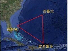 百慕大失踪案频发 竟是这些东西作祟