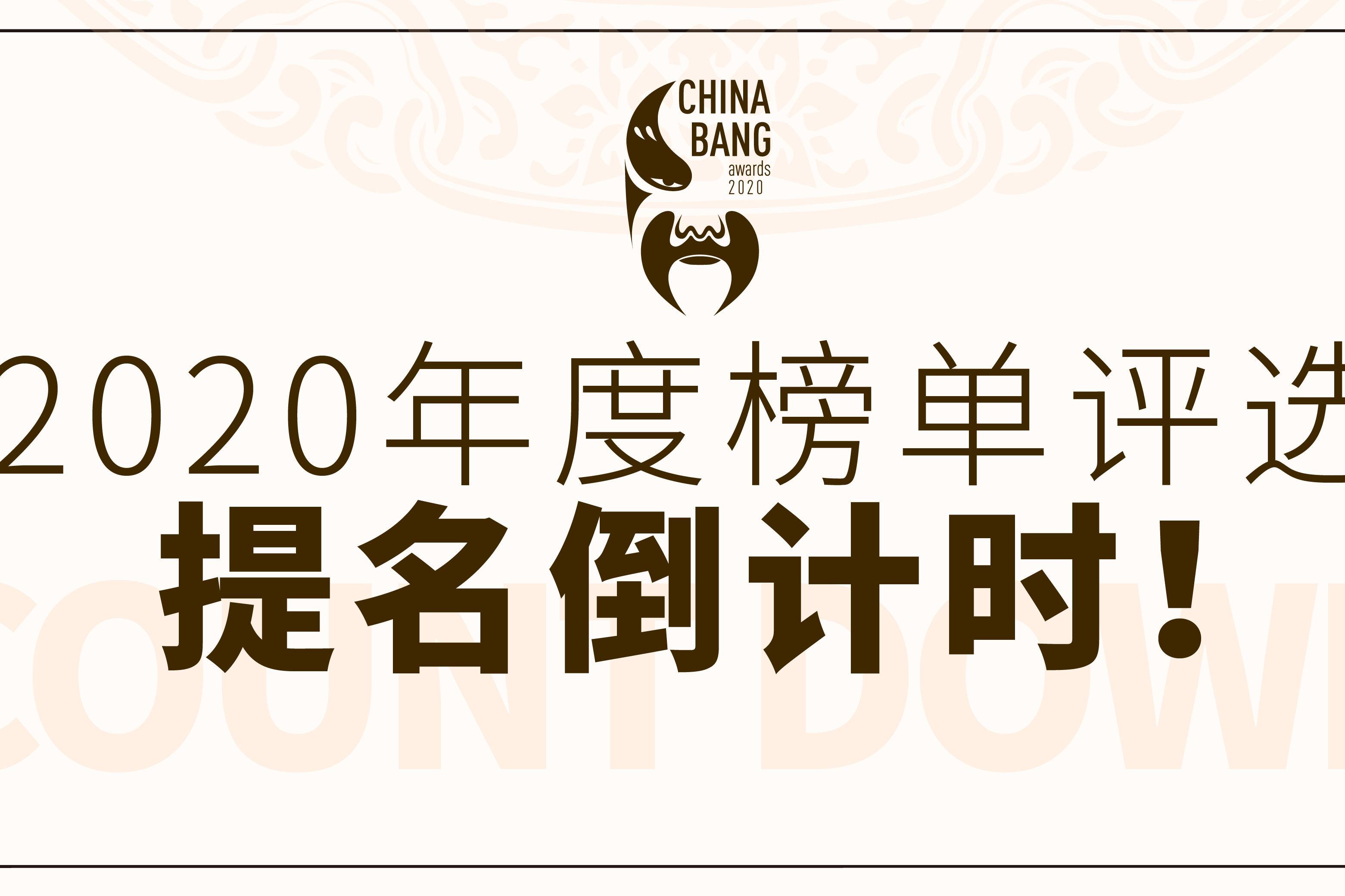 ChinaBang 创新企业 | 元戎启行:以科技力量实现未来交通的变革
