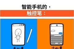 两种人 | 手机是否需要一支笔?