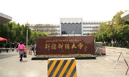 2018年新疆财经大学世界排名、中国排名、专业排