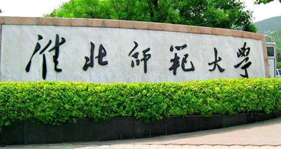 2018年淮北师范大学世界排名、中国排名、专业排