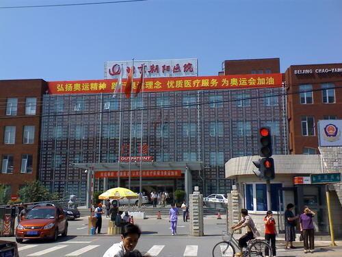 北京所有医院服务范围均可咨询我们
