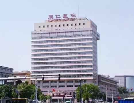 北京医院挂号 北京协和医院,北京同仁医院,北京301医院挂号
