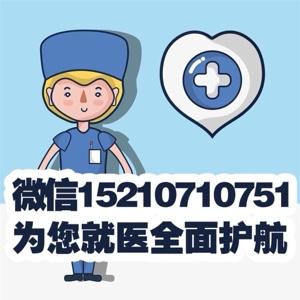 北京同仁 协和 301医院挂不到号怎么办